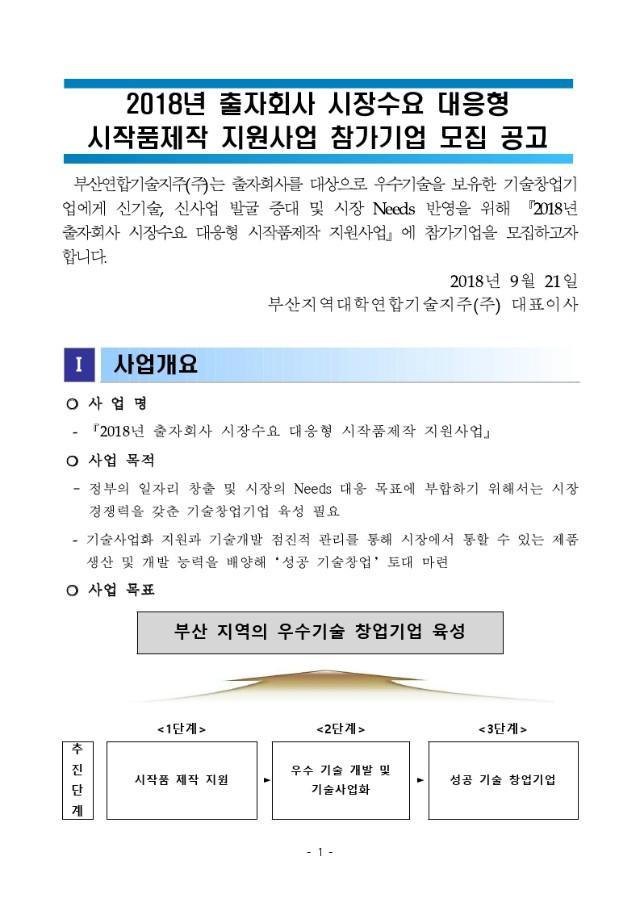 2018년 출자회사 시장수요 대응형 시작품제작 지원사업 참가모집 공고.pdf_page_1.jpg