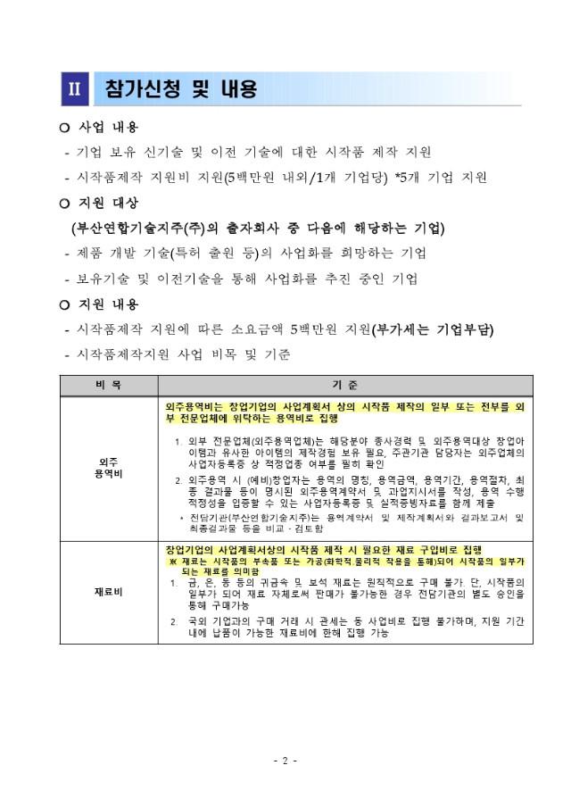 2018년 출자회사 시장수요 대응형 시작품제작 지원사업 참가모집 공고.pdf_page_2.jpg